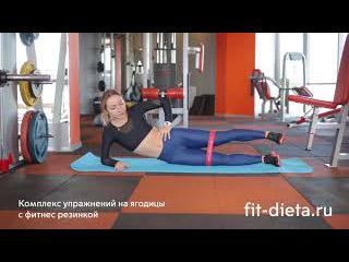 Комплекс упражнений на ягодицы с фитнес резинкой