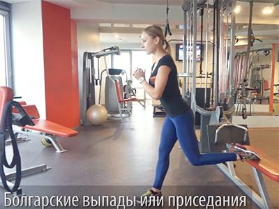 Болгарские выпады или приседания