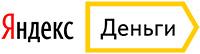 Способ оплаты услуги - Яндекс Деньги
